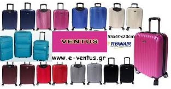 10c27a2a92 μικρές-βαλίτσες-καμπίνας
