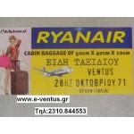 Ryanair σάκος 55χ40χ20 εκατοστά μπλε